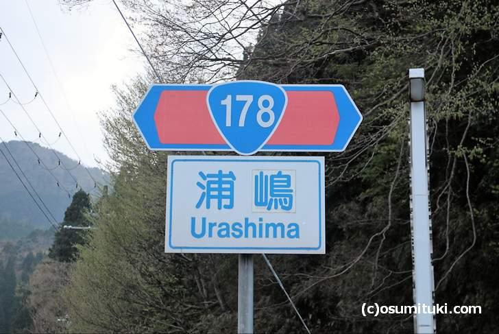 国道178号「浦嶋」の民家で聞くことにしました