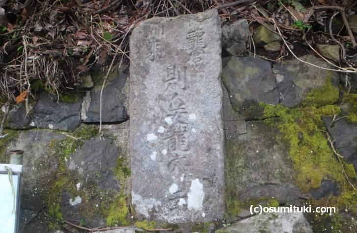 「龍宮 ?来 則爰龍穴ト云」と書かれた石碑