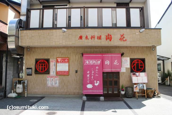 広東料理 開花さんがあるのは「東映 京都撮影所」の目の前です
