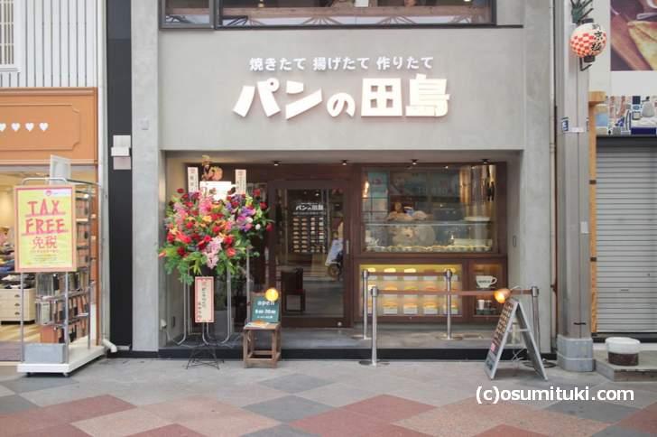 パンの田島 関西1号店は京都です(2018年4月12日撮影)