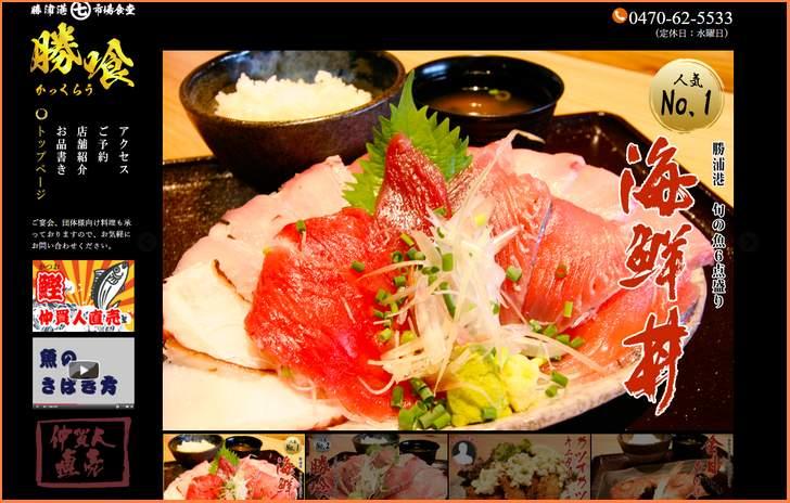 勝浦港 市場食堂 勝喰(かっくらう)は海鮮料理が味わえる食堂