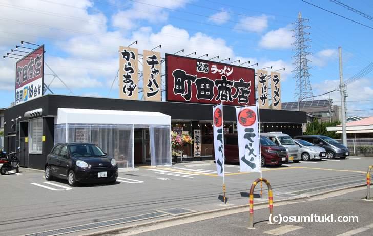 町田商店 長岡京店(2018年4月18日撮影)