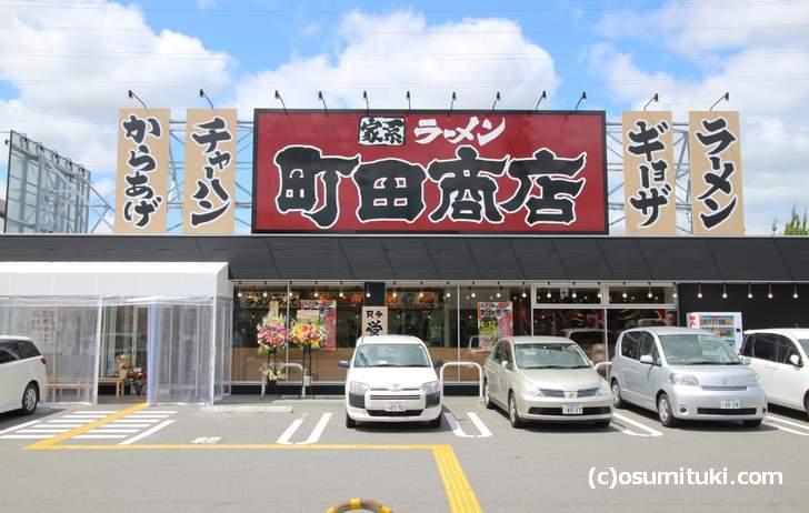 2018年4月17日新店オープンの「町田商店 長岡京店」