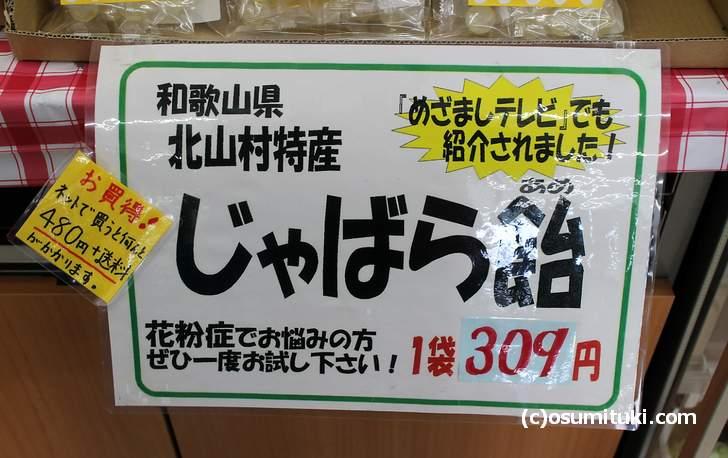 めざましテレビで見た「じゃばら飴」が京都で売っていたのん!