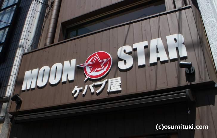 2018年4月28日に新店オープンする「ケバブ屋 MOON STAR」