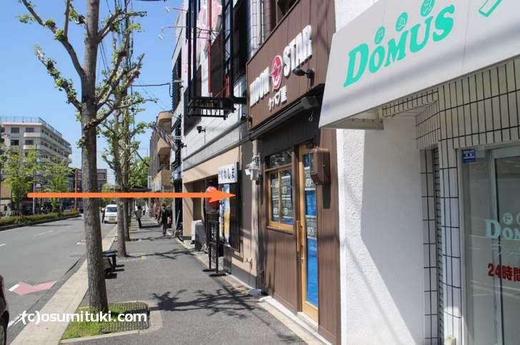 今出川通沿いにお店があります