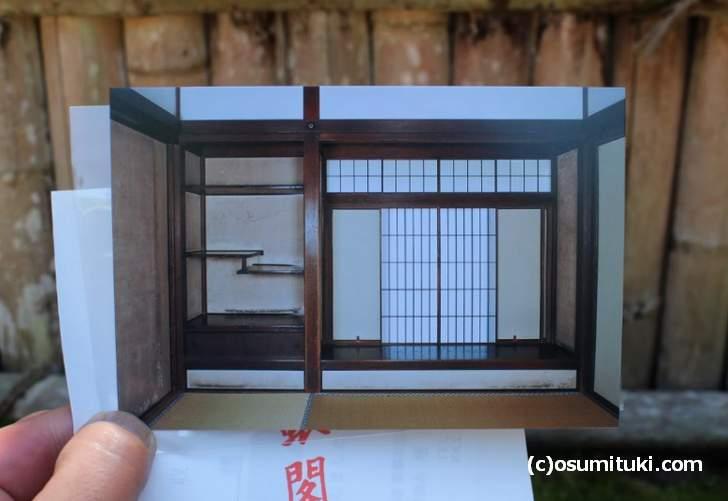日本初の四畳半「同仁斎」