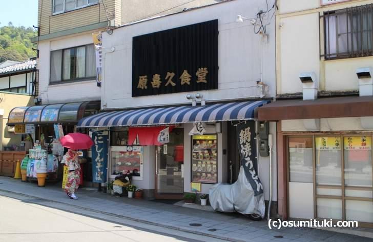 銀閣寺参道にある昭和2年創業の老舗「原喜久食堂」さん