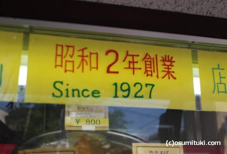 昭和2年創業、銀閣寺でも昔からあるお店のひとつです