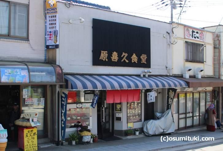 昔ながらの京都にある大衆食堂「原喜久食堂」さんの外観