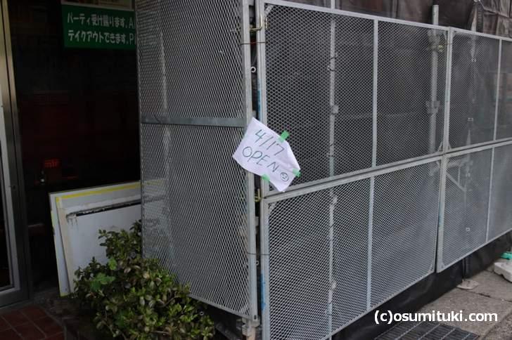 天神川四条で横目に見えた新店オープンの貼り紙