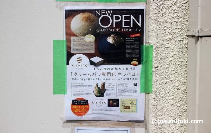京都の富小路通に新しいスイーツ店「クリームパン専門店キンイロ」がオープンすると告知されています