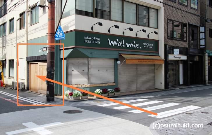 クリームパン専門店キンイロ(新店)は、はちみつ専門店 ミールミィに併設されています