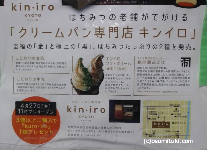 金箔や牛乳も京都の有名店のものを使用