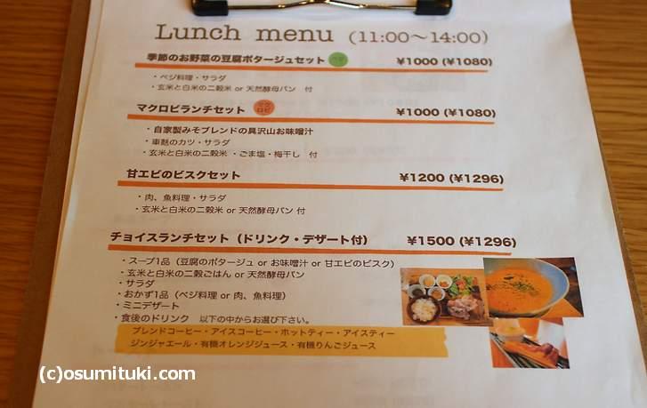 ランチメニュー、値段は1000円~1500円です