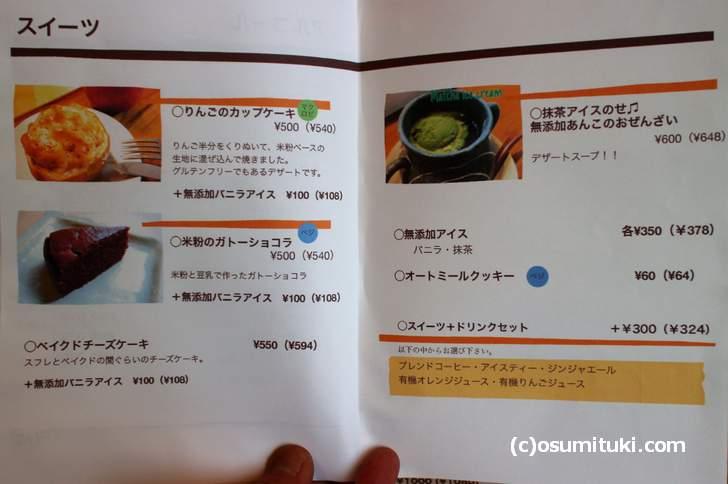 カフェメニュー、コーヒーは450円からでケーキは500円程度です