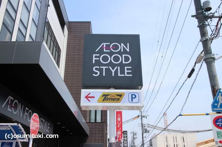 イオンフードスタイル東向日店の駐車場はいくら?