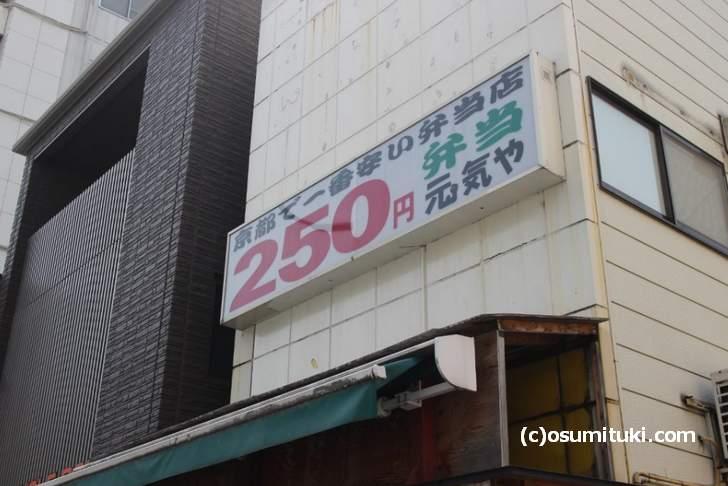 ホテル ザ・ビー 四条のお向かいは「京都一安い弁当屋」です