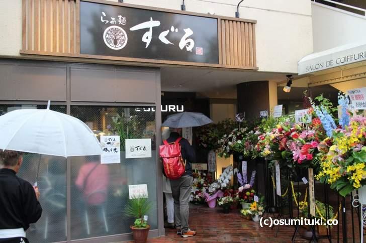 花束で飾られた「らぁ麺すぐる」開店日の様子