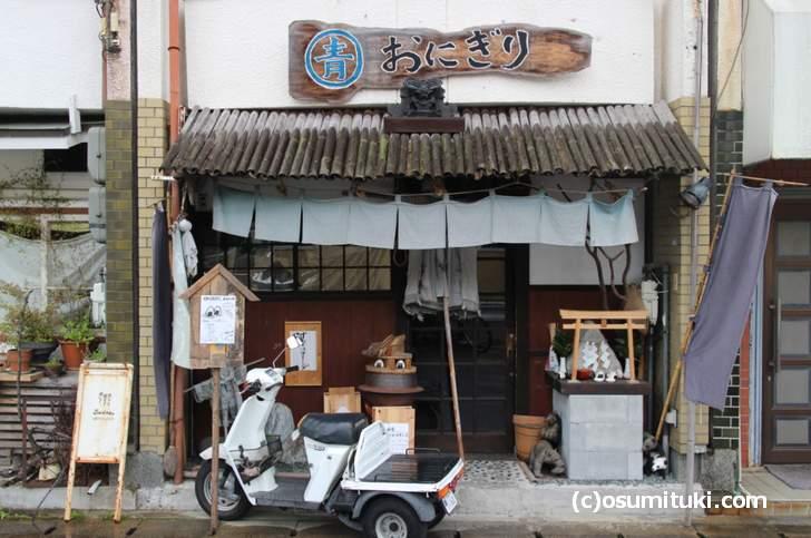 京都市左京区の「青おにぎり」さんはメディアでも度々紹介されるお店