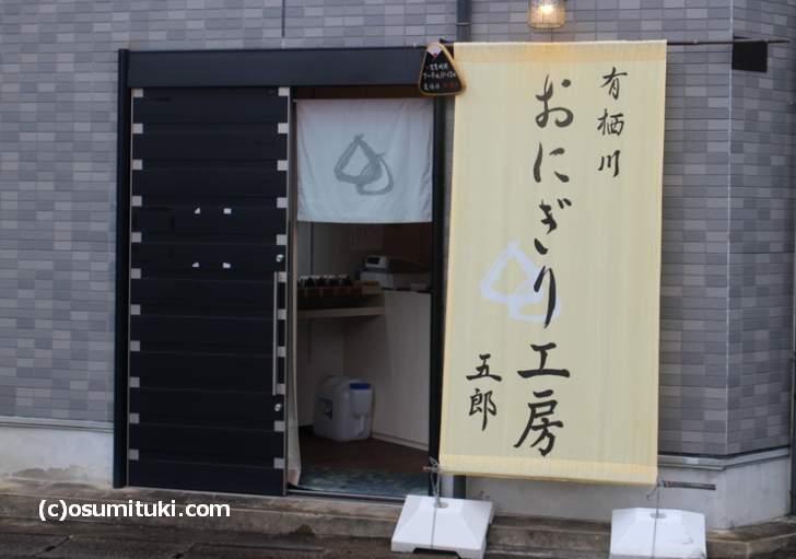 「有栖川 おにぎり工房 五郎」さんは有栖川駅すぐ北側にあります