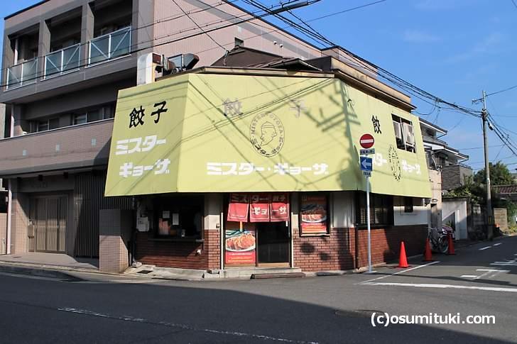 京都では他にも餃子がメインの中華料理店があります(ミスター・ギョーザ)