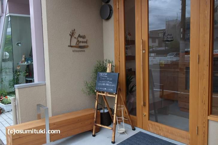 _AND Bread Kitayama、北山の閑静な住宅街にあるパン屋さん