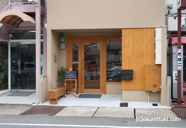 _AND Bread Kitayama(アンド ブレッド 北山)