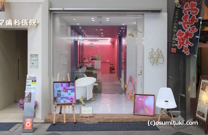 カフェ「MASHOLA」の入口、一見すると何のお店か分かりません