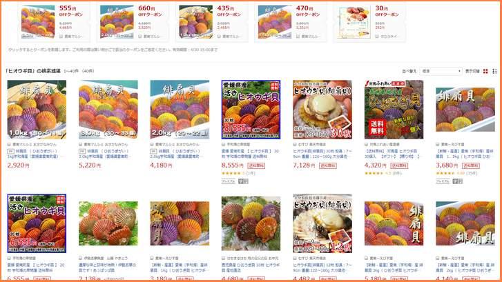 ヒオウギ貝は楽天通販で入手が簡単にできます