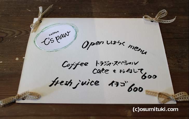 基本は「コーヒーとジュース」のみのシンプルメニュー