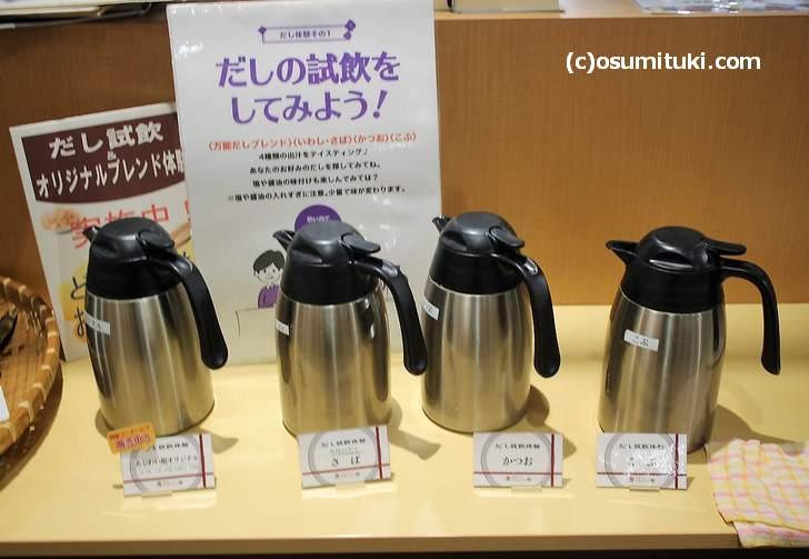 4種類の京都の出汁を飲み比べできます