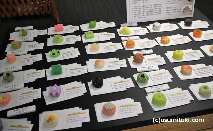 京都の四季折々の和菓子の資料が展示されていたりします