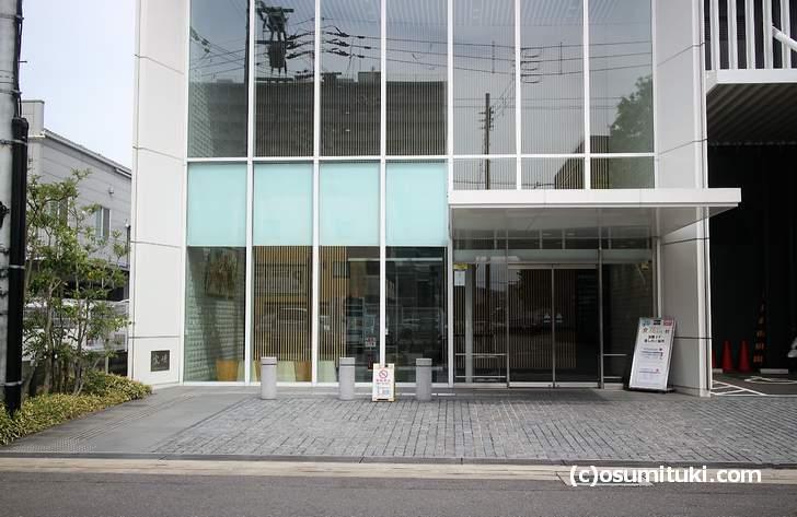 京の食文化ミュージアム 食あじわい館