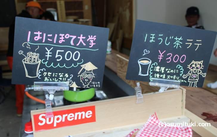 京都・嵐山の新スイーツ「はにぽて大学」ってなに?