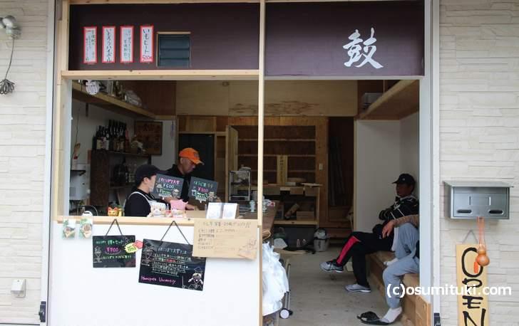 2018年3月16日新店オープン「鼓(つづみ)」