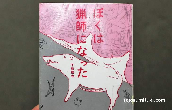 千松信也さんの著作で、2008年に出版された『ぼくは猟師になった』