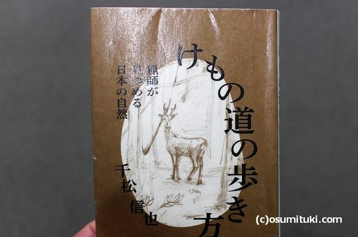 2015年に出版された『けもの道の歩き方』千松信也 著