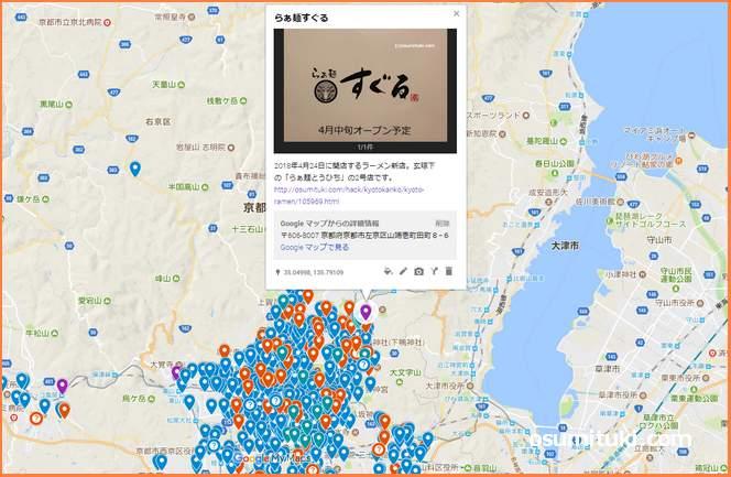 京都ラーメンマップ 2018年5月