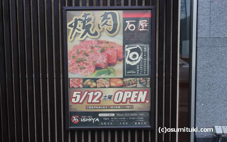 近所で京都「焼肉石屋 かどの大路店」が開店準備中でした