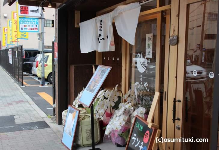 からあげ専門店つじや 場所は京都市卸売中央市場入口すぐ左手です