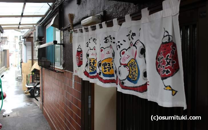 お好み焼き吉野さんの門構え、気楽に入れるお店です