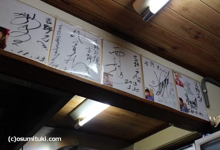 吉野さんの店内には有名人のサイン色紙がたくさん貼ってありました
