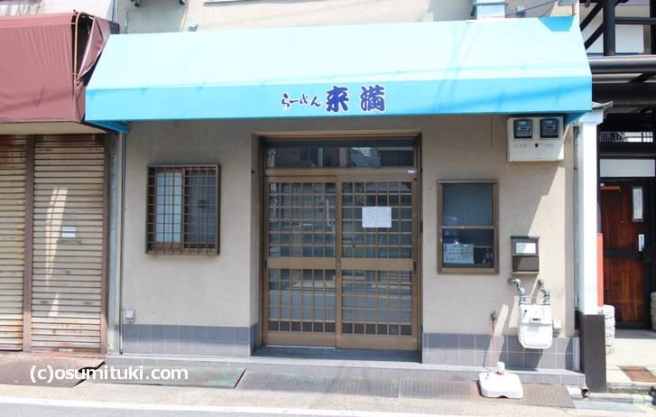 京都・伏見の人気ラーメン店だった「らーめん来満」