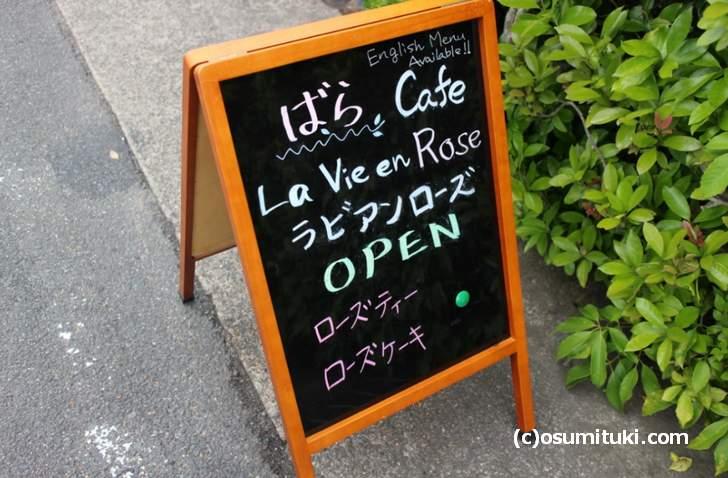 ばらCafe ラビアンローズ 看板が目印ですがバラが咲いているので分かります
