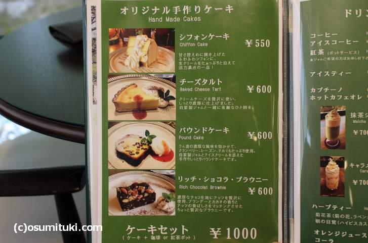 オリジナル手作りケーキ各種(ケーキセットは1000円)