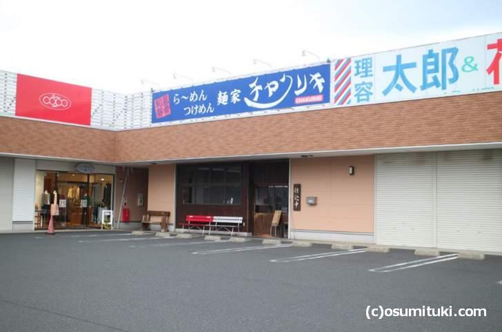 京都市内から115km離れた日本海側のラーメン店「麺家チャクリキ」