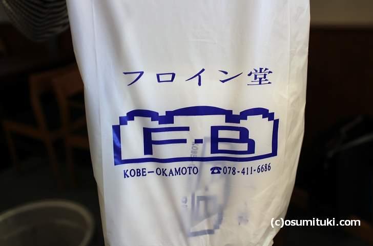 吉田茂も愛した神戸のパン「フロイン堂」