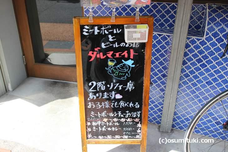 ミートボールとビールのお店「ダルマナイト」と書かれた看板