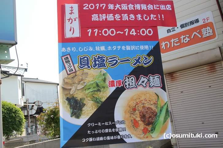 木津川市のラーメン注目新店は「らーめんまがり」